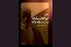 زندگی اولین نقلپز ایرانی مستند شد/ «حاج ابوالقاسم و پسران»