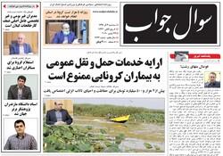 صفحه اول روزنامه های گیلان ۴ آذر ۹۹