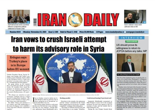 Front pages of Iran's English-language dailies on Nov. 23