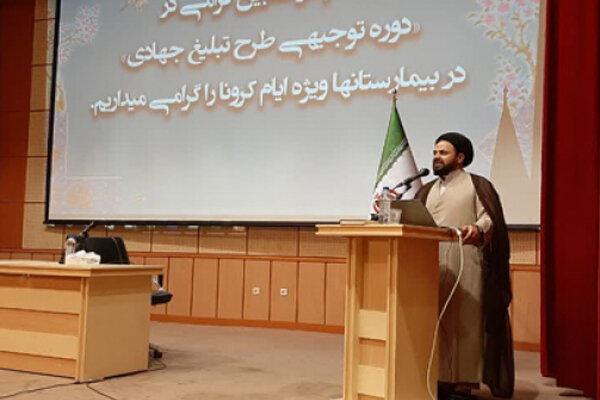 جلسه توجیهی طرح تبلیغ جهادی در بیمارستان ها ویژه ایام کرونا