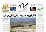 صفحه اول روزنامه های استان زنجان ۴ آذر۹۹