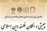 نشست علمی چیستی و امکان فلسفه دین اسلامی برگزار می شود