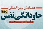 مقالات همایش بینالمللی «جاودانگی نفس در اسلام» کتاب می شود