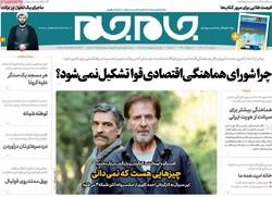 روزنامه های صبح سهشنبه ۴ آذر ۹۹