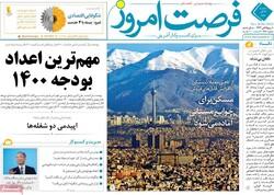 روزنامه های اقتصادی سهشنبه ۴ آذر ۹۹