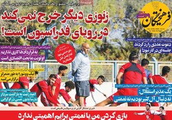 روزنامه های ورزشی سهشنبه ۴ آذر ۹۹