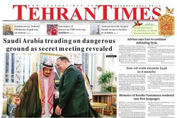 Front pages of Iran's English-language dailies on Nov. 24