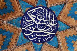 سفارش امام حسن عسکری (ع) به شیعیان