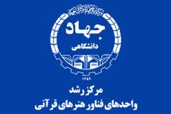 انتصاب رییس مرکز رشد واحدهای فناور قرآنی جهاد دانشگاهی