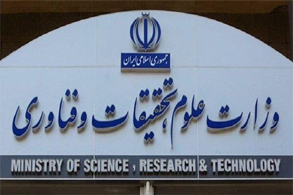 گزارش اداره کل پاسخگویی به شکایات وزارت علوم اعلام شد