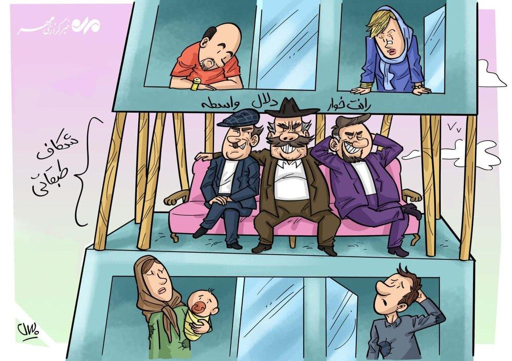 شکاف طبقاتی