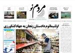 صفحه اول روزنامه های استان زنجان ۵ آذر۹۹