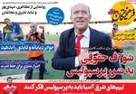 روزنامه های ورزشی چهارشنبه ۵ آذر ۹۹