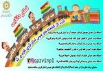 اجرای طرح «قطار دانایی» ویژه کودکان و نوجوانان در قزوین