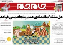 روزنامه های صبح چهارشنبه ۵ آذر ۹۹