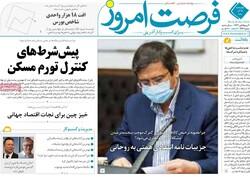 روزنامه های اقتصادی چهارشنبه ۵ آذر ۹۹