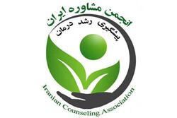 اعتراض انجمن مشاوره ایران به شرکت رشته های علوم تربیتی در آزمون دکتری