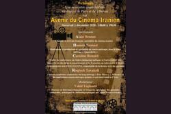 وبینار «آینده سینمای ایران» برگزار میشود