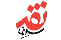 «روح» و تبلیغ یک مذهب خطرناک/ هژمونی «فجر» با «ققنوس» تقابل دارد
