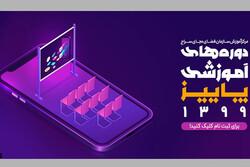 برگزاری دورههای آموزشی مهارتی با محوریت دانش فنی و محتوایی فضای مجازی از دهم آذرماه