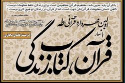 اولین مهرواره قرآنی طاها آغاز به کار کرد