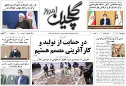 صفحه اول روزنامه های گیلان ۶ آذر ۹۹