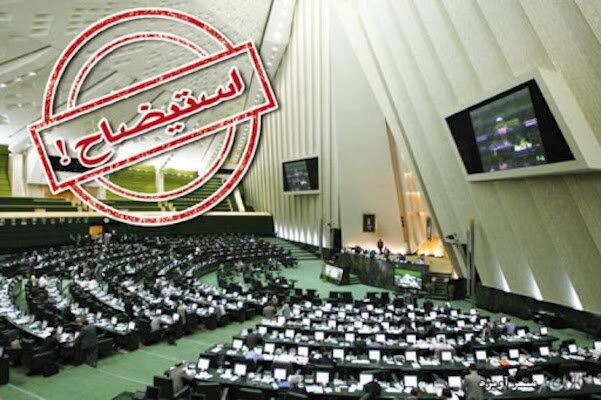 روحاني،استيضاح،دولت،مسئله،مطرح،مجلس،نمايندگان،انقلاب،انتخابا ...