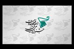 ارسال ۱۲۵ اثر به دبیرخانه فیلم مقاومت کردستان