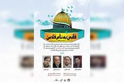 """يُقام المحفل الأدبي تحت عنوان """"القلب يُسمى قدس"""" باللغتين الفارسية والعربية"""
