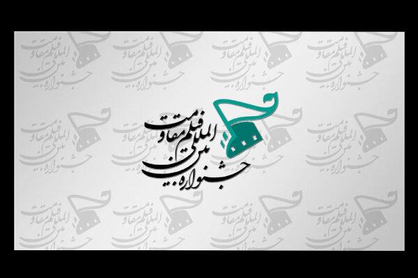 معرفی نامزدهای ۲ بخش شانزدهمین جشنواره فیلم مقاومت
