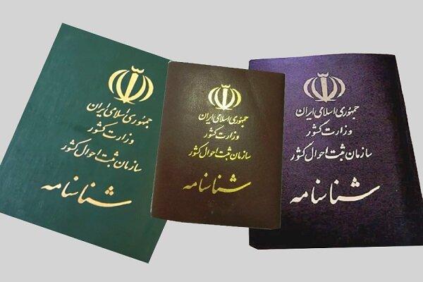 اولین شناسنامه فرزندان «مادر ایرانی» در خوزستان صادر شد