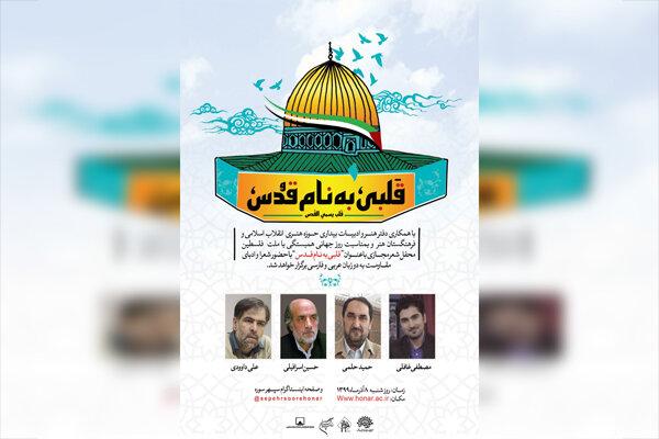 محفل ادبی «قلبی به نام قدس» به زبان فارسی و عربی برگزار میشود