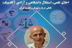 بررسی اخلاق علمی، استقلال دانشگاهی و آزادی آکادمیک در ایران