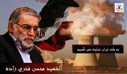 """حركة الجهاد الاسلامي تدين الاعتداء الإرهابي الذي استهدف العالم النووي الإيراني """"فخري زاده"""""""