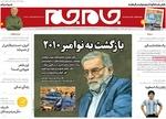 روزنامه های صبح شنبه ۸ آذر ۹۹
