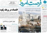 روزنامه های اقتصادی شنبه ۸ آذر ۹۹
