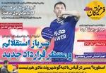 روزنامه های ورزشی شنبه ۸ آذر ۹۹