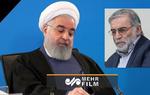 واکنش روحانی به ترور شهید فخریزاده