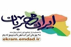 اجرای پویش «ایران مهربان» در استان گیلان آغاز شد