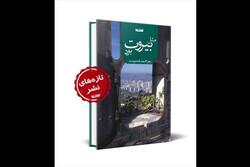 رمان «مثل بیروت بود» منتشر شد