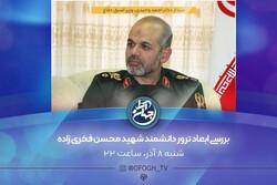 بررسی ابعاد ترور شهید محسن فخری زاده در شبکه افق