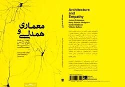 معماری معاصر؛ ایجاد محدودیت در زیباییشناسی وفاصله داشتن از زندگی