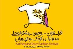 انتشار فراخوان سومین جشنواره ملی لباس کودک و نوجوان