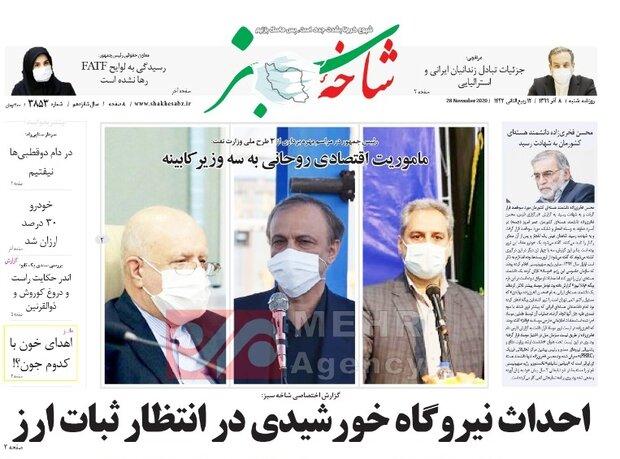 صفحه اول روزنامه های استان قم ۸ آذر ۱۳۹۹