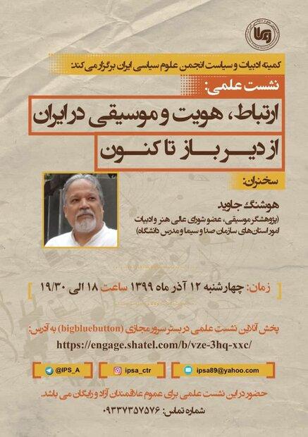 با حضور هوشنگ جاوید / نشست«ارتباط، هویت و موسیقی در ایران از دیرباز تاکنون»برگزارمیشود
