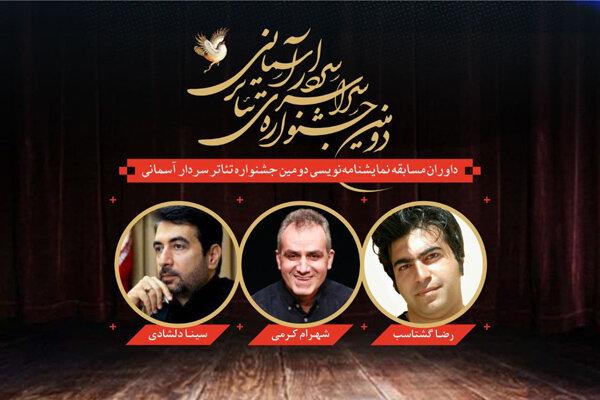 معرفی داوران بخش مسابقه نمایشنامهنویسی جشنواره «سردار آسمانی»
