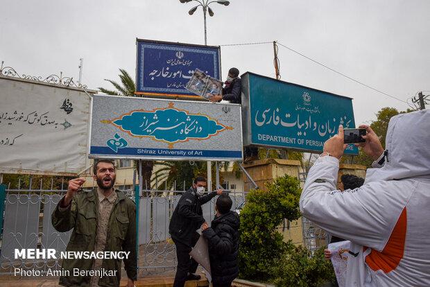تجمع اعتراضی دانشجویان شیراز در پی ترور دانشمند هستهای کشور