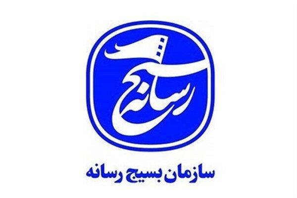 رسالت سازمان بسیج رسانه تشکیل جبهه واحد نیروهای انقلابی است