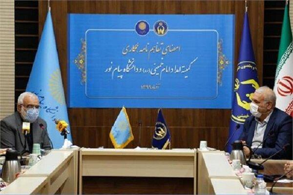 امضای تفاهمنامه همکاری میان کمیته امداد و دانشگاه پیام نور