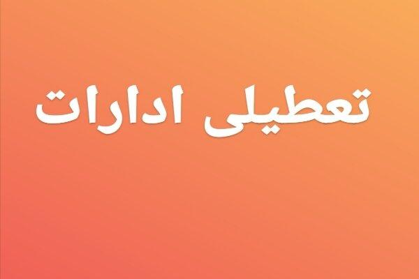 آلودگی هوا ادارات اراک، شازند و مهاجران را تعطیل کرد